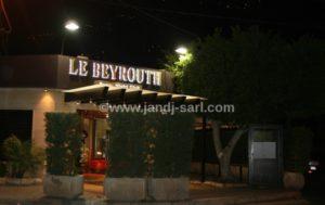 Лё Бейрут ночной клуб, Ливан